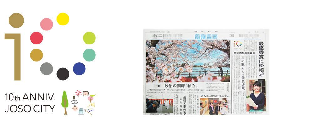 松崎デザイン事務所